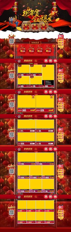 最新2016淘宝天猫年终盛宴抢年货首页装修模板