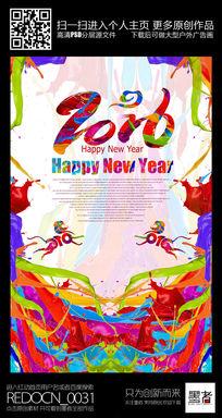 绚丽彩墨2016猴年时尚宣传海报设计