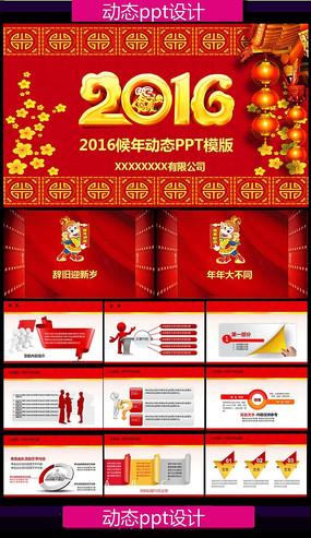 2016年春节猴年红色年终总结ppt pptx