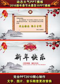 2016新年春节水墨风格电子贺卡PPT模板