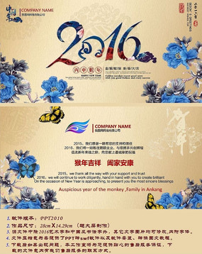 金色中国风2016年猴年电子贺卡