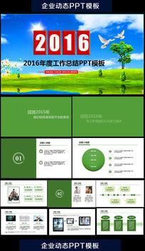 2016绿色PPT模板