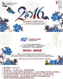 水墨中国风2016年猴年电子贺卡