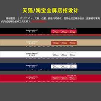 淘宝天猫店招通用全屏PSD模板