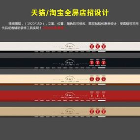 淘宝天猫首页店招通用全屏PSD