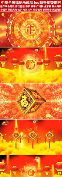 中华全家福配乐成品led背景视频素材广场舞春节晚会背景