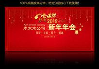 2016公司新春年会舞台桁架喷绘背景 PSD