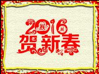 2016贺新春元旦晚会舞台动画flash贺卡 FLA