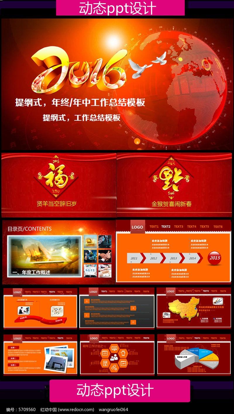 猴年 开门红 喜庆年终总结 新年 春节 元旦 2016 2015 2015年历表