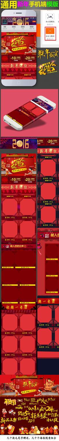 2016猴年淘宝天猫年货节无线手机端首页