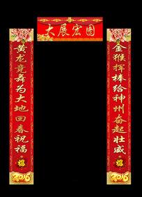 2016猴年新年吉庆春联设计