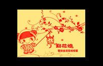 2016猴年元宵节创意剪纸FLASH动画贺卡设计素材模板下载 FLA