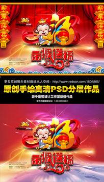 2016年金猴送福新年素材背景设计