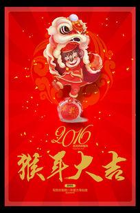 2016年中国红猴年大吉挂历封面设计