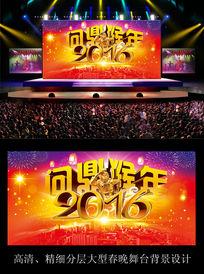 2016问鼎猴年春节晚会背景