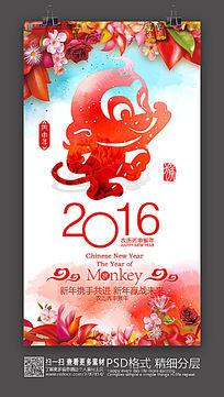 炫彩时尚2016年猴年促销海报设计