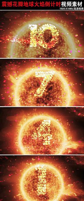 地球花瓣火焰10秒倒计时通用视频素材下载