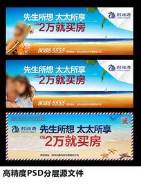 渡假海景房地产形象广告