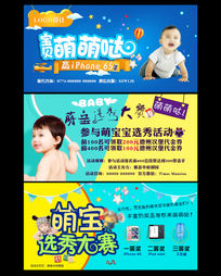 儿童节微信活动海报
