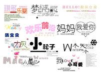 儿童影楼psd2015最新字体 PSD