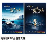 高端海景房地产形象广告