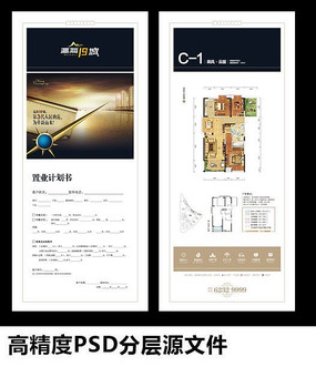 高端洋房地产户型单张设计