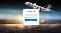 航空背景登录界面 PSD