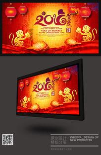 红色喜庆2016猴年春节晚会背景设计