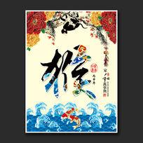 猴年春节年画展板设计