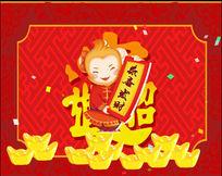 猴年flash动画贺卡设计素材下载 FLA