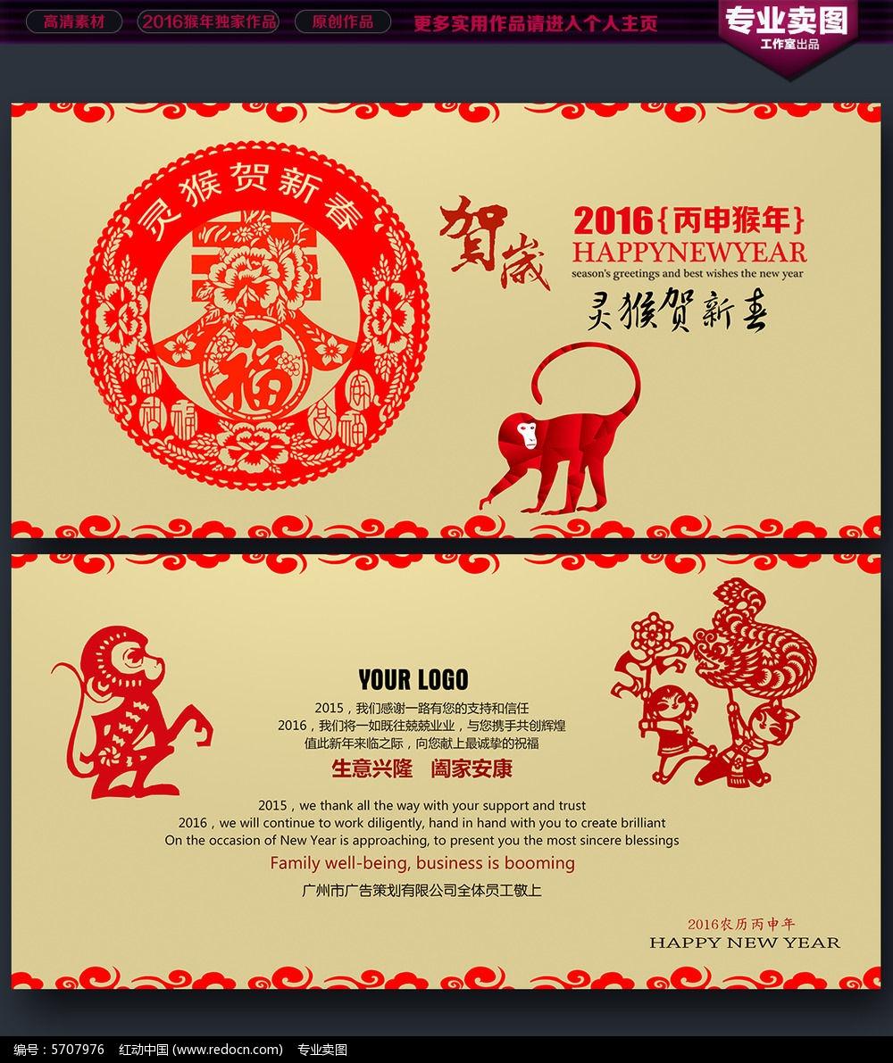 猴年贺卡 新年贺卡 春节贺卡