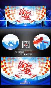 跨越2016猴年新春晚会企业年会背景展板
