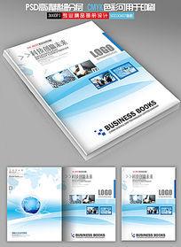 蓝色科技商务画册封面设计