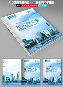蓝色商务地产画册封面设计