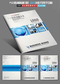 蓝色商务科技画册封面企业画册封面