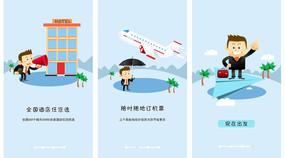 旅游酒店订票手机app引导页 PSD