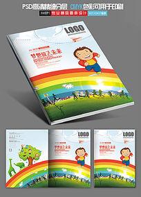 梦想放飞未来儿童教育学校画册封面