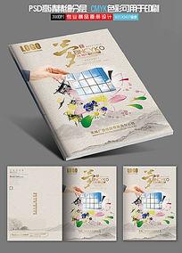 企业广告创意画册封面设计