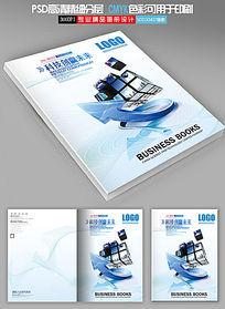 商务科技创意画册集团画册封面
