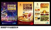 商业地产DM宣传单广告设计