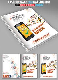 手机支付移动钱包通信画册封面设计