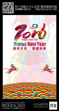 水彩2016猴年宣传海报设计