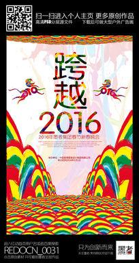 水彩创意2016猴年跨越宣传海报设计