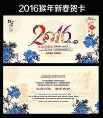 水墨中国风2016年猴年新年春节贺卡psd