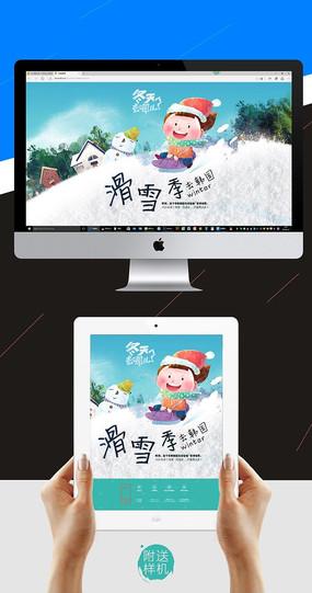 淘宝天猫卡通滑雪季雪人背景海报