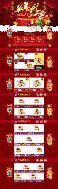 淘宝天猫年货盛宴年货节首页海报模板