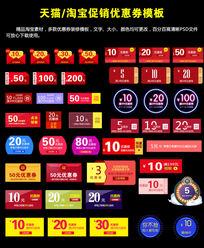 淘宝天猫新春促销优惠券装修模板 PSD
