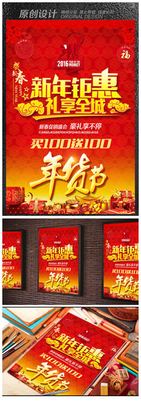 新年钜惠2016猴年春节宣传海报设计