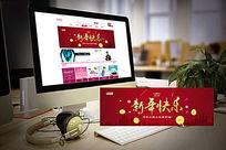 新年快乐网页广告banner模板设计