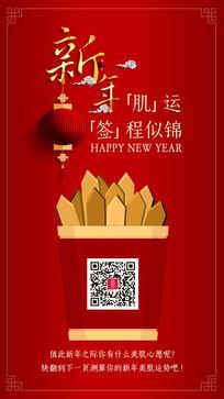 新年微信H5页面